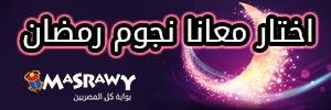 استفتاء مصراوي نجوم وأعمال رمضان 2015