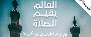 """العالم يقيم الصلاة.. حكايات عودة المساجد في زمن """"كورونا"""""""