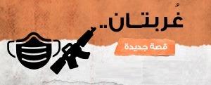 غُربتان..كورونا يزيد عزلة اللاجئين في مصر (ملف خاص)