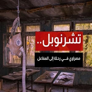تشرنوبل.. مصراوي في رحلة إلى المفاعل