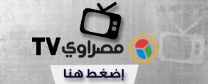 مصراوي tv