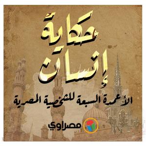 حكاية إنسان.. الأعمدة السبعة للشخصية المصرية