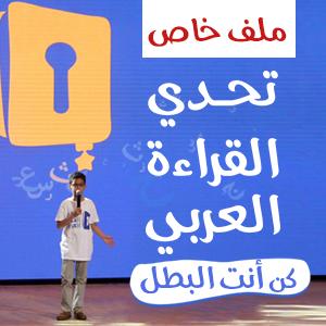 تحدي القراءة العربي.. كن أنت البطل