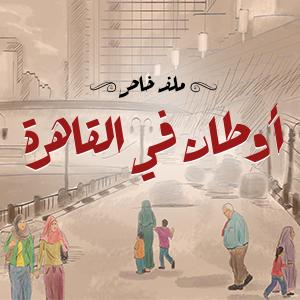 أوطان في القاهرة..