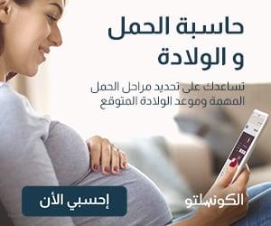 حاسبة الحمل والولادة