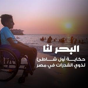 البحر لنا.. حكاية أول شاطئ لذوي القدرات في مصر