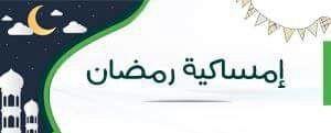 إمساكيه رمضان