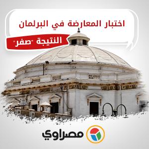 اختبار المعارضة في البرلمان..
