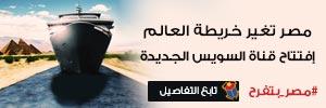 افتتاح قناة السويس تغطية خاصة