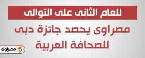 مصراوى يحصد جائزة دبى للصحافة للعام الثانى على التوالى