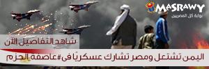 عاصفة الحزم.. الحرب ضد حوثيي اليمن لحظة بلحظة